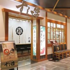 魚屋の回転寿司 すし活の写真