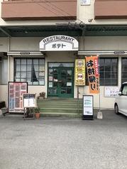 レストランポテト 渡瀬の写真