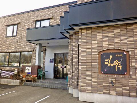 開店19年目の郊外にあるカフェレストラン。夫婦でやっているアットホームなお店。