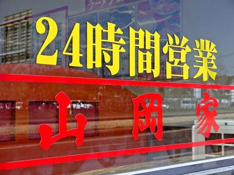 4日間じっくり煮込んだ濃厚スープが自慢の24時間営業、年中無休のラーメン店!