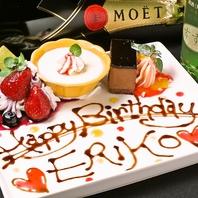 【各種ご宴会・誕生日に】デザートプレートプレゼント