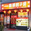順順餃子房 秋葉原店の雰囲気1