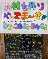 無国籍酒肴 Himeji ヒメジの写真