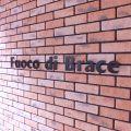 Fuoco di Brace フオーコ ディ ブラーチェの雰囲気1