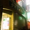 目印は「クボ調剤薬局」薬局の入口の左側にビルへの入口がございます