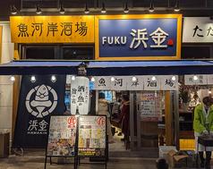 魚河岸酒場 FUKU浜金 大曽根店