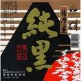 店長おすすめ焼酎2【純黒(鹿児島)】まろやかでコクのある味わい。【芋】