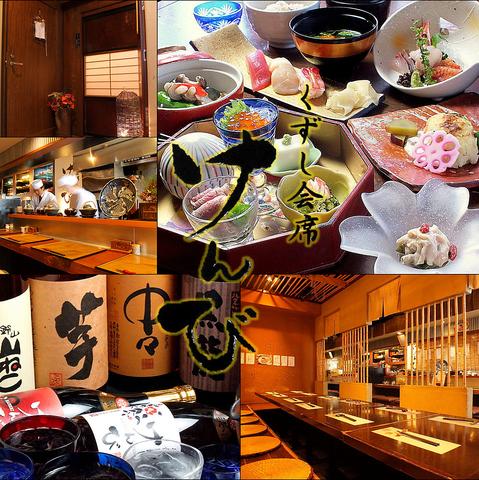 志木駅より徒歩1分◆職人が工夫をこらして作った和食と日本料理のお店