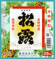 店長おすすめ焼酎3【松露(宮崎)】豊かな香りと力強い味わい。【芋】