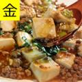 料理メニュー写真【金】麻婆豆腐