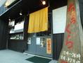 近鉄南大阪線古市駅より、西へ旧170号線を越えて徒歩4分♪