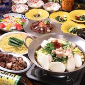 博多天神 もつ鍋 お多福 三鷹店のおすすめ料理2