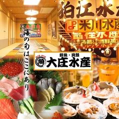 大庄水産 酒田店の写真
