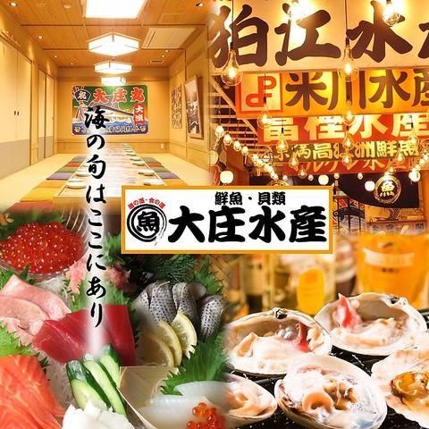 大庄水産 酒田店
