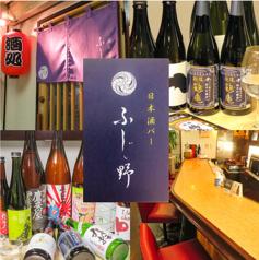 日本酒バー 酒と肴 ふじ野の写真