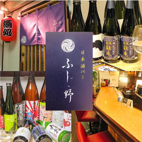 日本酒バー 酒と肴 ふじ野
