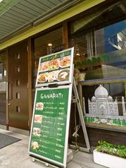 ガナパティ 吉野町の写真