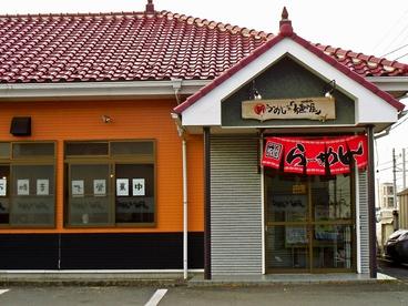 ラーメン一家 麺小屋 五井店の雰囲気1