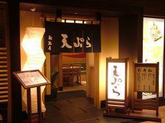 天ぷら 船橋屋の写真
