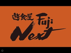 遊食屋 FUJI NEXTの写真