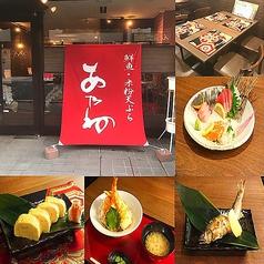 鮮魚米粉天ぷら あ乃ねの写真