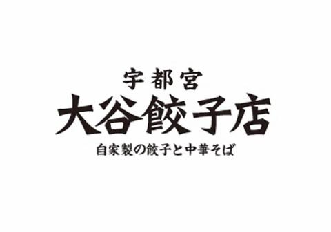 【3月20日OPEN】宇都宮駅西口徒歩2分!駅近◎こだわりの餃子、こだわりの一杯を♪