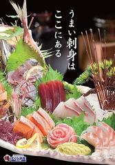 さくら水産 新大阪東口店の写真