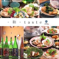 -和-taste