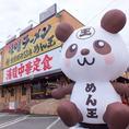 ご来店ありがとうございます!大きくて可愛いパンダがお出迎え致します。お子様に大好評♪