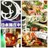 大漁日本海庄や 水道橋店の写真