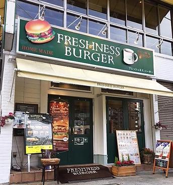 フレッシュネスバーガー Echika池袋店の雰囲気1