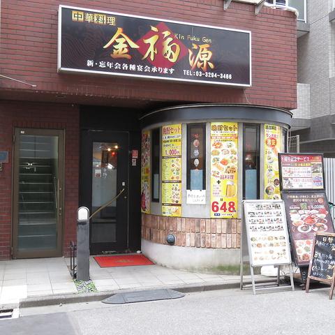 中華料理 金福源