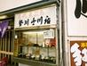 勢川 豊川店のおすすめポイント1
