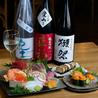 串と魚と酒 なると家のおすすめポイント3