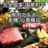 焼肉の牛太 本陣 心斎橋店 大阪のグルメ
