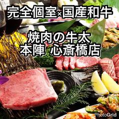 焼肉の牛太 本陣 心斎橋店