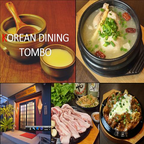 韓国家庭料理とんぼ