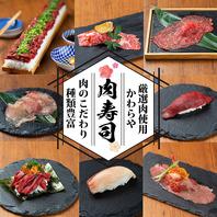 種類豊富な肉×寿司が絶品♪お酒に合う創作料理満載!