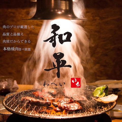 肉屋の炭火焼肉和平 八幡駅前店