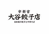 大谷餃子店のおすすめ料理3