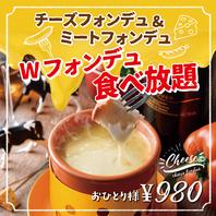 リピーター続出♪『Wフォンデュ食べ放題』980円!!!