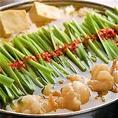 当店の定番&看板メニューであるもつ鍋!醤油味をはじめとした、計4種類のもつ鍋を常時ご用意しております。