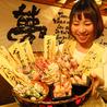 近江屋熟成鶏十八番 錦橋店のおすすめポイント1