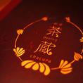 茶蔵メニュー 四季の様々な食材でご提供