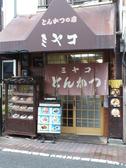とんかつの店 ミヤコの雰囲気3