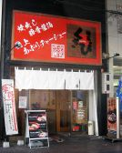 麺家くさび 郡山本店の雰囲気2