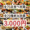 個室居酒屋 うまいもん 川崎店のおすすめ料理1