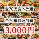 うまいもん 川崎店のおすすめ料理2