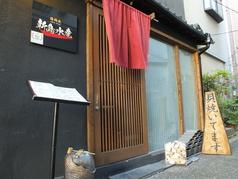 海物焼 新島水産 福島店の雰囲気1