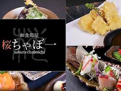 和食鶏屋 桜ちゃぼ一の写真